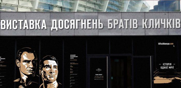 LIGHTCONVERSE в мультимедийной выставке-музее достижений братьев Кличко, г.Киев Украина